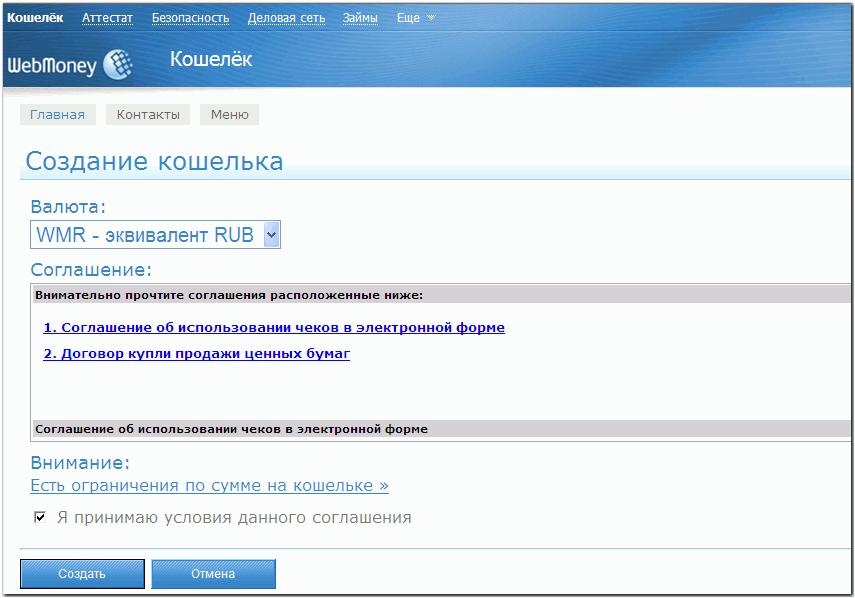 Регистрация онлайн кошелька. Подробно с картинками