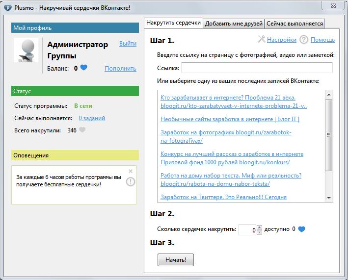 Бесплатные лайки Вконтакте. 3 способа