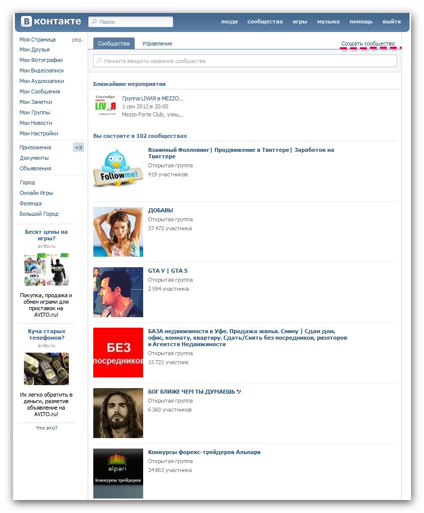 Создание группы Вконтакте в деталях