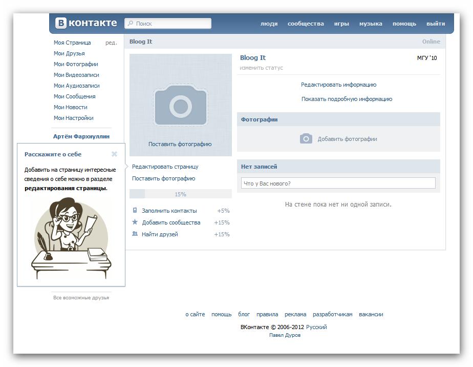 Настройка страницы Вконтакте поэтапно