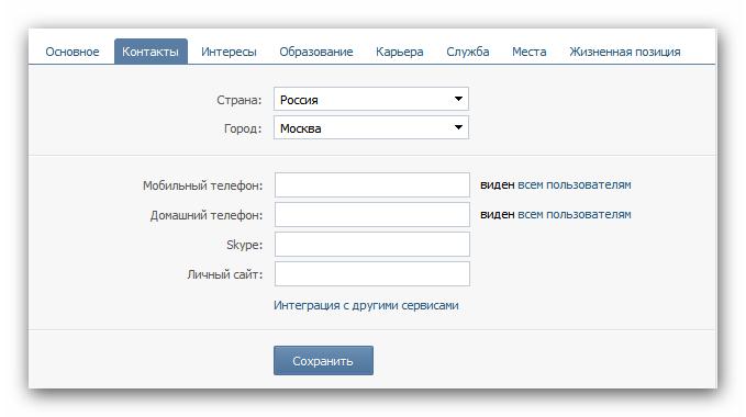 Настройка страницы Вконтакте