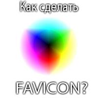 Как сделать favicon для сайта