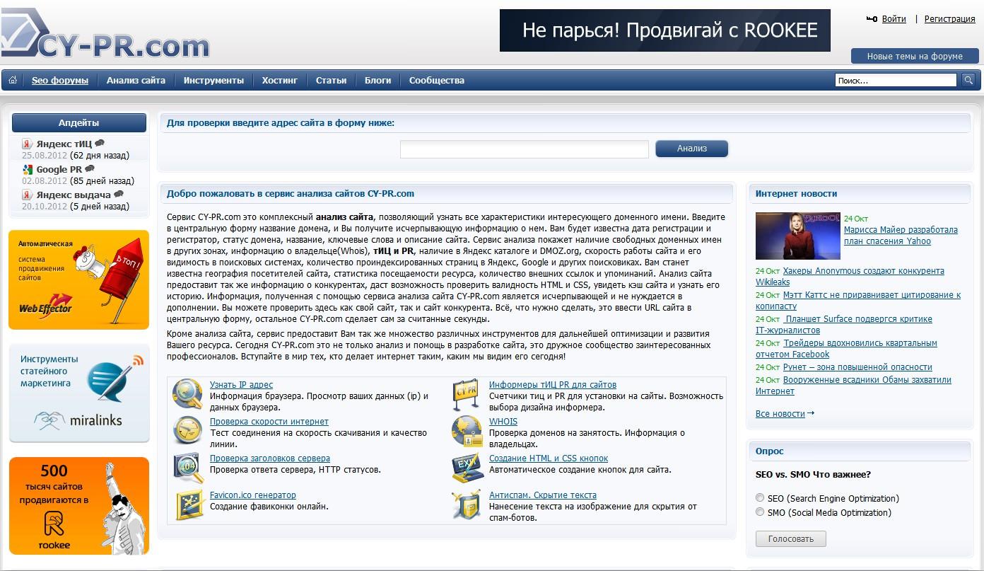Программы анализаторы сайтов
