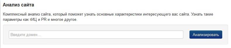 Анализаторы сайтов