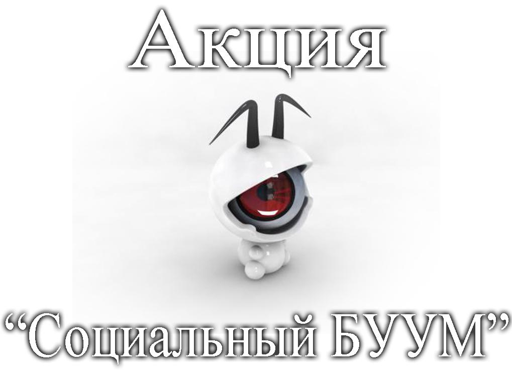 """Акция: """"Социальный БУУМ от BloogIT"""""""