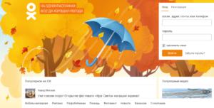 Продвижение сайта в одноклассниках самостоятельно размещение статей бесплатно образование