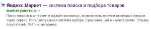 Видеобзор для маркета Яндекса