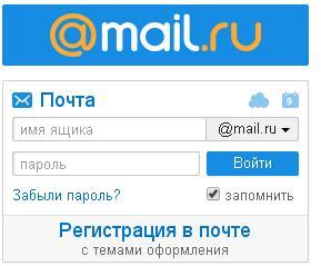 зарегистрироваться на майл.ру