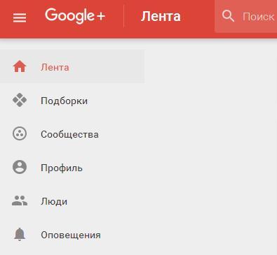 гугл плюс социальная сеть