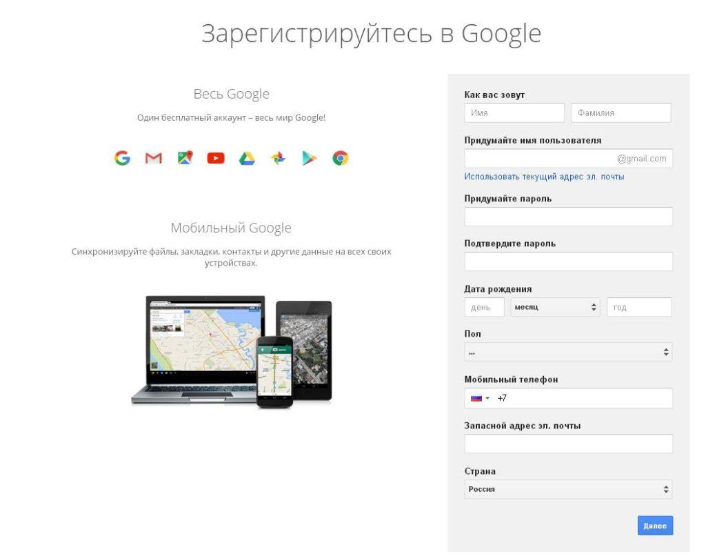 Как сделать анкету в гугл диске