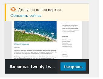 новая тема блога