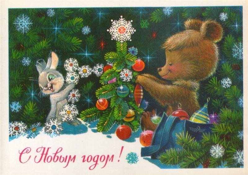 открытка с новым годом!!