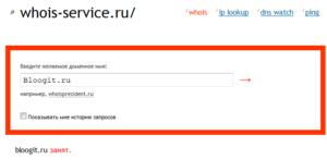 выбор свободного домена для сайта
