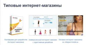 Платформа для управления сайтом 1С битрикс