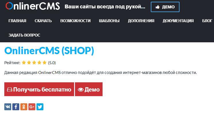 OnlinerCMS для управления сайтом