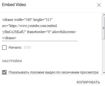 как отредактировать размер видео на ютуб