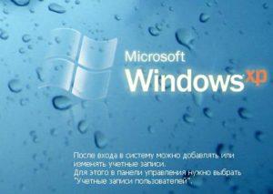 Блокировка экрана windows