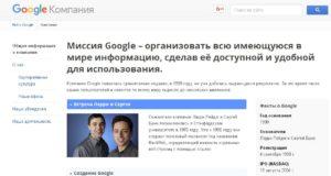 поиск в Google команды для поиска