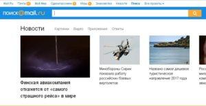поиск mail - команды для поиска в mail.ru
