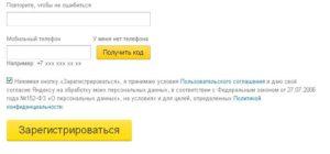Как зарегистрировать почту на Яндекс