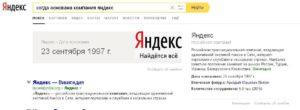 Поиск в Яндекс команды для поиска
