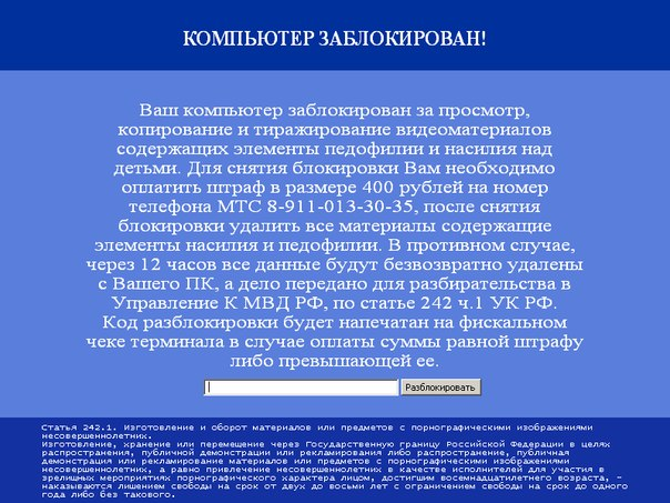 Заблокирована система Windows!