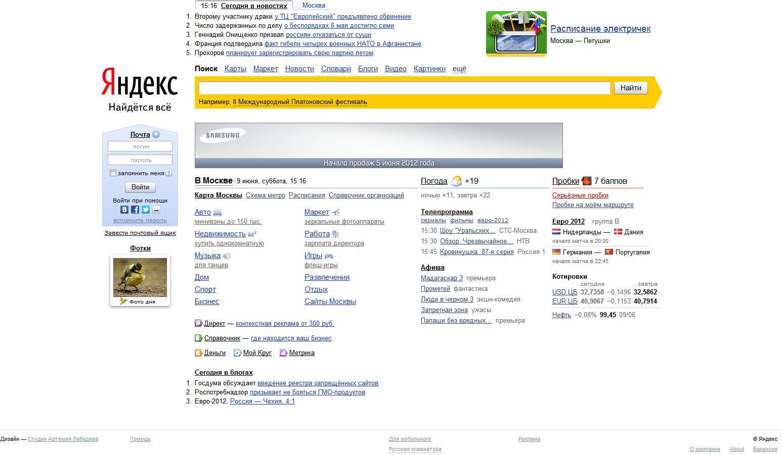 Как зарегистрировать электронную почту на Яндексе?