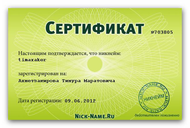 Регистрация ников!