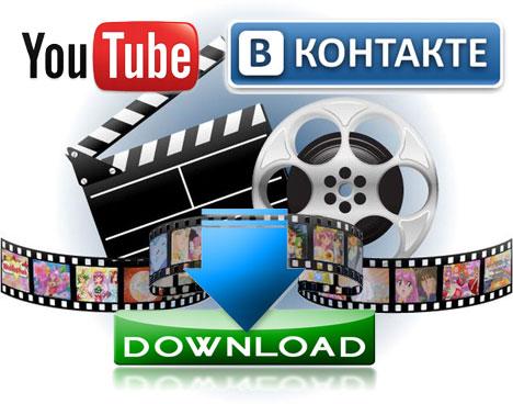 Как скачивать видео Вконтакте или c YouTube подробно с картинками