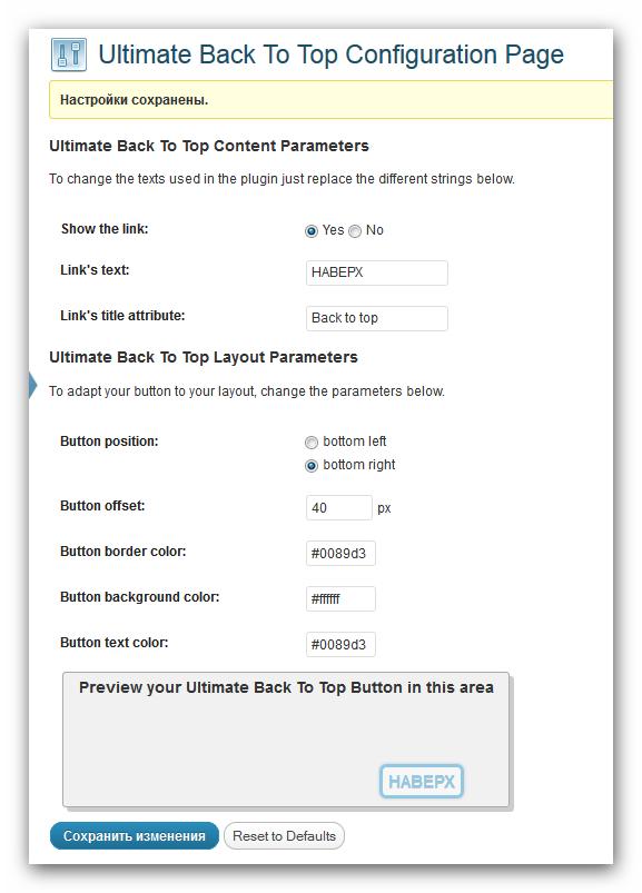 """Как сделать красивую кнопку """"наверх"""" на сайте или блоге? 5 минут и готово!"""