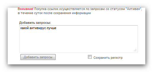 Семантическое ядро для сайта