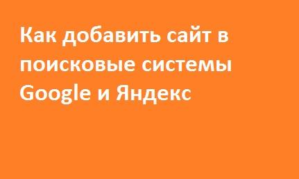 Как добавить сайт в Яндекс и Google