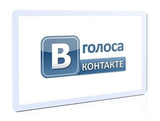 Как получить голоса Вконтакте бесплатно?