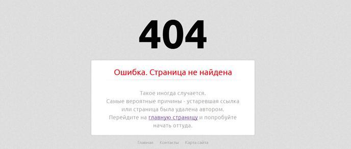 ошибка 404 в коде сайта