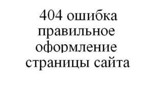 оформление 404 страницы