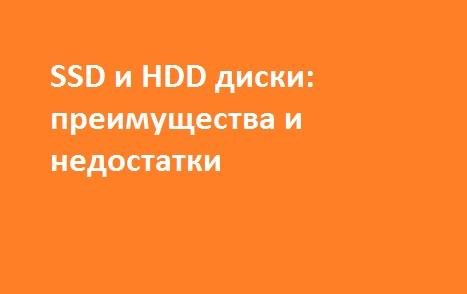 SSD и HDD диски для компьютера