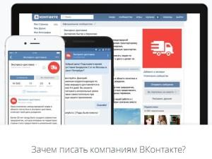 Сообщения для компаний вконтакте