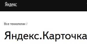 Яндекс карточка