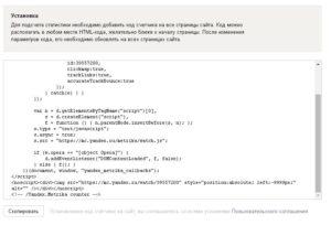 Код счетчика яндекс метрики в буфере обмена