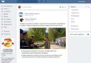 Стартовая страница вконтакте