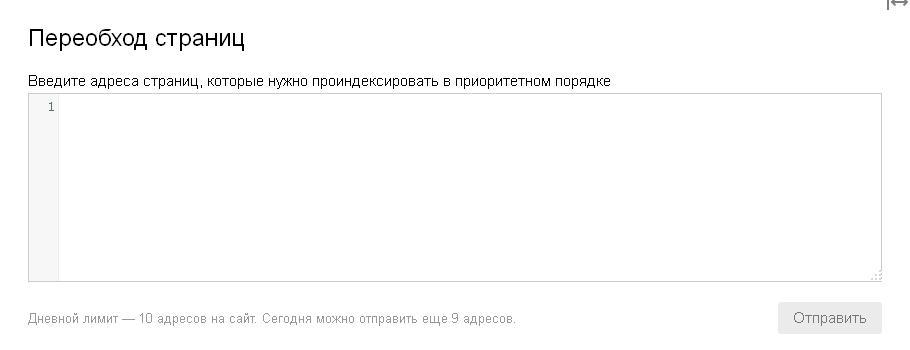 Главное поле переобход страниц Яндекс вебмастер