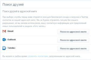 поиск для твиттер по почтовым сервисам