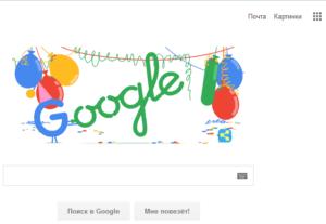 Праздничная заставка в честь 19 летия гугл