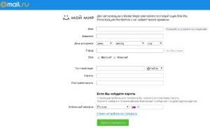 Регистрация в Мой мир Mail.ru бесплатно. Регистрация почты. 3d8eda8d053