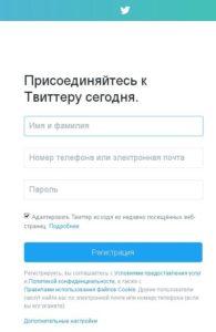 регистрационная анкета в твиттер