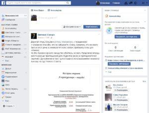 готовая зарегистрированная страница в фейсбук