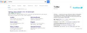 твиттер на стартовой странице google
