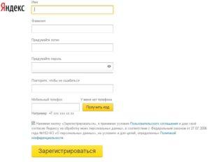 Как зарегистрироваться на яндекс