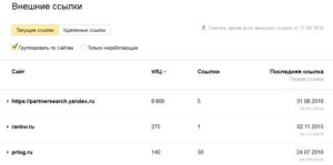 Яндекс внешние ссылки новый сервис