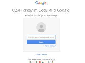 аккаунт гугл для сервисов и регистрации